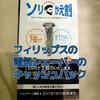 フィリップスのシェーバー、7月末まで最大1万円キャッシュバック