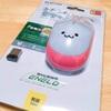 買って正解!快適ブログ生活|やわらかマウスパッドと静音マウス