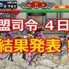 【モンパレ】連盟司令 4日目 結果発表! 大魔王バーン降臨編