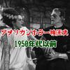 【特集】アメリカンホラー映画史1950年代以前~ホラー映画の誕生~