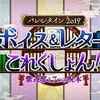 【FGO】 4節「姫路同人物語」【バレンタイン2019 ボイス&レター・これくしょん!~紫式部と7つの呪本~】