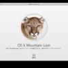 OS X Mountain Lionインストール完了。