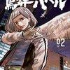 鳥葬のバベル / 二宮志郎(1)(2)、巨鳥に喰われて蘇る人々、翼の生えた女、奇怪な事件連続のサスペンス