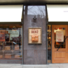 【HERZ(ヘルツ)】オープン工房の革製品ショップはかっこいいの巻