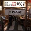 あべのハルカス がんこ寿司