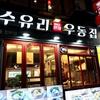 うたこの韓国旅行記 ⑦東大門にあるおうどん(麺)屋さん