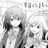 安達としまむら もけさん画のコミック紹介【Adachi and Shimamura】