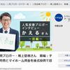 週刊ダイヤモンド2019年6月15日号「保険特集」に協力!