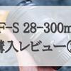 便利ズームで画質を諦める時代はもう終わった!Nikon純正AF-S28-300mmは十分作品を撮れるレンズ!【AF-S 28-300mm購入レビュー②】
