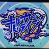 3DS「キルカ・ドライブ」レビュー!3DSに完全新作のトレーディングカードゲーム登場!800円の力作だ!