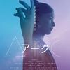 映画「Arc アーク(2021)」感想|不老不死が当たり前になった世界を描く、期待値超えの国産SF