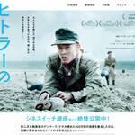 映画「ヒトラーの忘れもの」第二次大戦のちょっと違った視点ものだけど、意図的にタイトルにヒトラーを入れるのはやめて!