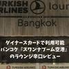 【ダイナースで利用可能】バンコクのターキッシュエアラインズラウンジに潜入|快適室内・トルココーヒーがおすすめ