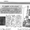 『夢見る人』東京新聞書評(2019.7.7)