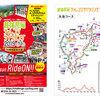 【出展情報】越後長岡チャレンジサイクリング2019