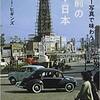 「秘蔵カラー写真で味わう 60年前の東京・日本」(J・ウォーリー・ヒギンズ)