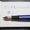 10本目の万年筆 ペリカン スーベレーンM800 中字(M)