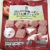 【番外編】ほんのり甘酸っぱい ひとくち焼きショコラ