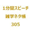 国語の「訓読み」の「訓」といえば?【1分間スピーチ|雑学ネタ帳305】