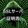 https化の足を引っ張るSymantecグループのSSLサーバ証明書とは?