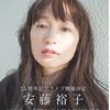 安藤裕子15周年コンサートに行って来ました!!