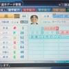 146.オリジナル選手 周加銘選手 (パワプロ2018)