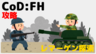 Call of Duty: ファイネストアワー攻略 Vol.17
