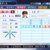 及川雅貴(ドラフト候補)(パワプロ2018再現選手)