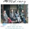 海街 diary