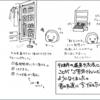 新*脱・ご苦労さん「収納」の巻part.1