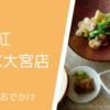 東天紅 JACK大宮店 Go To Eatキャンペーン利用。優しい味の中華に心も体も癒された!