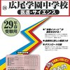広尾学園中学校では、入試傾向説明会(12/17開催)の予約を学校HPにて受付中だそうです!