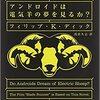 近未来を予言してみせた、SF小説の金字塔 『アンドロイドは電気羊の夢を見るか? 』レビュー