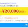 Google Homeが2台で2万円など ビックカメラとソフマップで期間限定キャンペーン