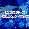 海外の無料サーバー【000webhost】を使ってみた