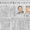 外国人が選挙運動するのは禁止されています。