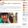 ちびまる子ちゃん新ナレーター木村匡也さん!4月4日放送から「きむらきょうや」