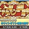 【イベント情報】連盟指令!「チョコロマンからホワイトギフトを取り戻せ!」