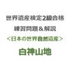 世界遺産検定2級合格の練習問題&解説【日本の世界自然遺産 ②|白神山地】
