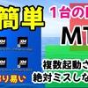 「MT4を複数起動させる方法」1台のPCで出来ます。スマホは無理