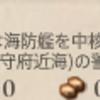 艦これ 任務「補給線の安全を確保せよ!」前編