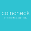 コインチェック(coincheck)登録の流れを徹底解説!