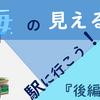 PT 神奈川の『海駅』に行こう!【後編】(2019年12月08日)