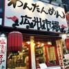 広州市場 新宿東口店での遅ランチで腹パンパン
