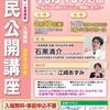 市民公開講座「乳がんのお話~乳がんの知りたいこと、解説します!~」開催のご案内