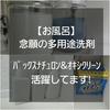 【お風呂】念願の多用途洗剤(パックスナチュロン&オキシクリーン)が活躍してます!