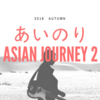 あいのりシーズン2 メンバー募集中!海外で真実の愛を探す旅 アジアンジャーニー続編2018年秋開始