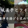 キナンサイクリングチーム新城選手と一緒に走ってきた!「ふるさと」の爆弾唐揚げ完食なるか!?