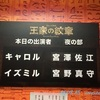 160815 王家の紋章 @帝国劇場