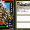 カードメモ:3298 蜂須賀至鎮 戦国ixa